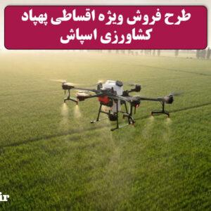 طرح فروش اقساطی پهپاد کشاورزی
